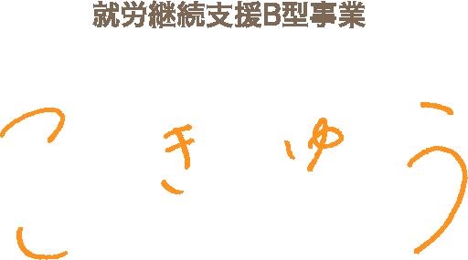 勤労継続支援B型事業 こきゅう