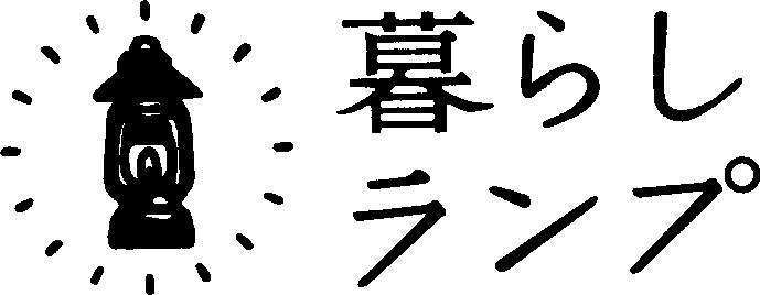 暮らしランプ